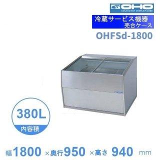 OHFSb-1800 売台ケース 大穂 温度調節器なし 庫内温度(5〜10℃)