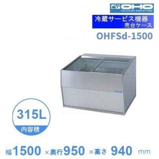 OHFSb-1500 売台ケース 大穂 温度調節器なし 庫内温度(5〜10℃)