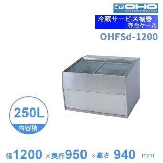 OHFSb-1200 売台ケース 大穂 温度調節器なし 庫内温度(5〜10℃)
