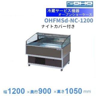 OHFMSa-NC-1200 オープン冷蔵ショーケース 大穂 ナイトカバー付 庫内温度(8〜15℃)