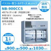 パススルー型コールドケース NB-900CCS アンナカ(ニッセイ)  冷蔵ショーケース  卓上タイプ クリーブランド