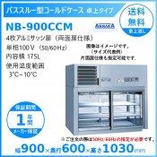 パススルー型コールドケース NB-900CCM アンナカ(ニッセイ)  冷蔵ショーケース  卓上タイプ クリーブランド
