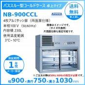 パススルー型コールドケース NB-900CCL アンナカ(ニッセイ)  冷蔵ショーケース  卓上タイプ クリーブランド
