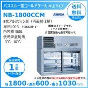 パススルー型コールドケース NB-1800CCM アンナカ(ニッセイ)  冷蔵ショーケース  卓上タイプ クリーブランド