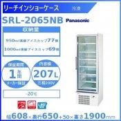 リーチインショーケース  パナソニック  SRL-2065NB (SRL-2065NA)  冷凍ショーケース  業務用冷凍庫 別料金 設置 入替 回収 処分 廃棄 クリーブランド