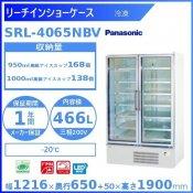 リーチインショーケース  パナソニック SRL-4065NBV (SRL-4065NA)  冷凍ショーケース  業務用冷凍庫 別料金 設置 入替 回収 処分 廃棄 クリーブランド