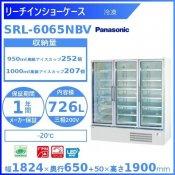 リーチインショーケース パナソニック  SRL-6065NBV (SRL-6065NA) 冷凍ショーケース  業務用冷凍庫 【送料都度見積り】 クリーブランド