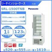リーチインショーケース  パナソニック SRL-1500TNB (SRL-1500TNA)  冷凍ショーケース  業務用冷凍庫 別料金 設置 入替 回収 処分 廃棄 クリーブランド