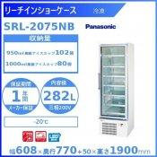 リーチインショーケース  パナソニック Panasonic SRL-2075NB 冷凍ショーケース  業務用冷凍庫 別料金 設置 入替 回収 処分 廃棄 クリーブランド