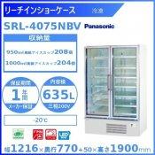 リーチインショーケース  パナソニック SRL-4075NBV (SRL-4075NA) 冷凍ショーケース  業務用冷凍庫 別料金 設置 入替 回収 処分 廃棄 クリーブランド