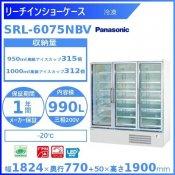 リーチインショーケース パナソニック SRL-6075NBV (SRL-6075NA) 冷凍ショーケース  業務用冷凍庫 【送料都度見積り】 クリーブランド