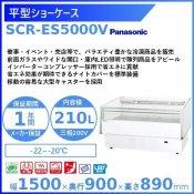 平型ショーケース パナソニック Panasonic SCR-ES5000V 冷凍ショーケース  業務用冷凍庫 別料金 設置 入替 回収 処分 廃棄 クリーブランド