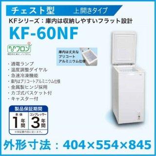 三ツ星貿易  冷凍ストッカー 60L  KF-60NF  チェスト型 上開きタイプ  エクセレンス Excellence  業務用冷凍庫 クリーブランド (旧型番:KF-066NF)