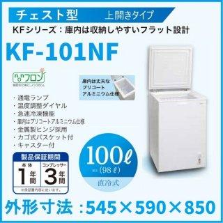 三ツ星貿易  冷凍ストッカー 100L  KF-101NF  チェスト型 上開きタイプ  エクセレンス Excellence  業務用冷凍庫 クリーブランド 旧型番:KF-100NF
