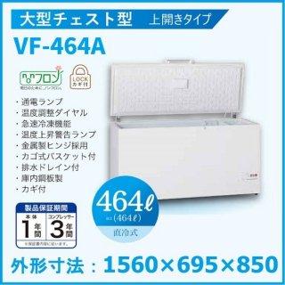 三ツ星貿易  冷凍ストッカー 464L  VF-464A  大型チェスト型 上開きタイプ  エクセレンス Excellence  業務用冷凍庫 クリーブランド 旧型番:MV-6464
