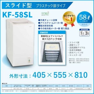 三ツ星貿易  冷凍ストッカー 58L  KF-58SL スライド型 プラスチック扉タイプ  エクセレンス Excellence  業務用冷凍庫 クリーブランド 旧型番:MA-6058SL