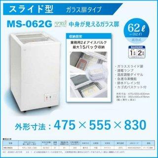 三ツ星貿易  冷凍ストッカー 62L  MS-062G  スライド型 ガラス扉タイプ  エクセレンス Excellence  業務用冷凍庫 クリーブランド