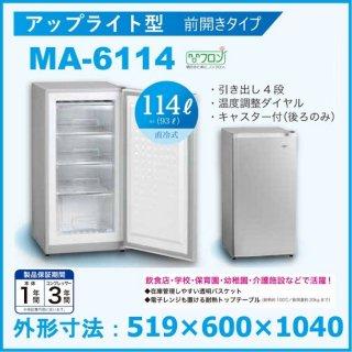 三ツ星貿易  冷凍ストッカー 114L  MA-6114  アップライト型 前開きタイプ  エクセレンス Excellence  業務用冷凍庫 クリーブランド