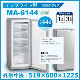 三ツ星貿易  冷凍ストッカー 144L  MA-6144A  アップライト型 前開きタイプ  エクセレンス Excellence  業務用冷凍庫 クリーブランド