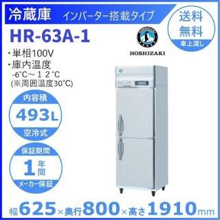 HR-63A ホシザキ 業務用冷蔵庫 インバーター制御搭載 別料金にて 設置 入替 回収 処分 廃棄 クリーブランド