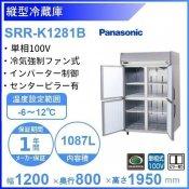 SRR-K1281B パナソニック たて型冷蔵庫 インバーター制御 1Φ100V 業務用冷蔵庫 別料金にて 設置 入替 回収 処分 廃棄 クリーブランド