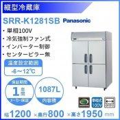 SRR-K1281SB パナソニック たて型冷蔵庫 インバーター制御 1Φ100V ピラーレス 業務用冷蔵庫 別料金にて 設置 入替 回収 処分 廃棄 クリーブランド