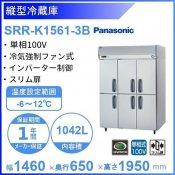 SRR-K1561-3B パナソニック たて型冷蔵庫 インバーター制御 1Φ100V 業務用冷蔵庫 別料金にて 設置 入替 回収 処分 廃棄 クリーブランド