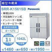 SRR-K1561SB パナソニック たて型冷蔵庫 インバーター制御 1Φ100V ピラーレス 業務用冷蔵庫 別料金にて 設置 入替 回収 処分 廃棄 クリーブランド