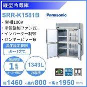 SRR-K1581B パナソニック たて型冷蔵庫 インバーター制御 1Φ100V 業務用冷蔵庫 別料金にて 設置 入替 回収 処分 廃棄 クリーブランド