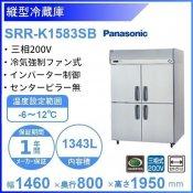 SRR-K1583SB パナソニック たて型冷蔵庫 インバーター制御 3Φ200V ピラーレス 業務用冷蔵庫 別料金にて 設置 入替 回収 処分 廃棄 クリーブランド