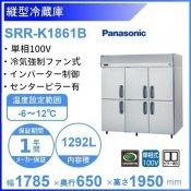 SRR-K1861B パナソニック たて型冷蔵庫 インバーター制御 1Φ100V 業務用冷蔵庫 別料金にて 設置 入替 回収 処分 廃棄 クリーブランド