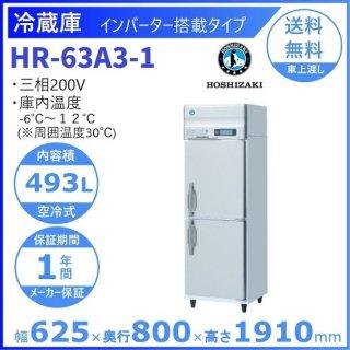 HR-63A3 ホシザキ 業務用冷蔵庫 インバーター制御搭載 別料金にて 設置 入替 回収 処分 廃棄 クリーブランド