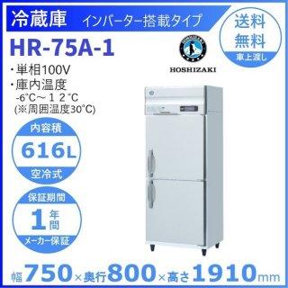 HR-75A ホシザキ 業務用冷蔵庫 インバーター制御搭載 別料金にて 設置 入替 回収 処分 廃棄 クリーブランド