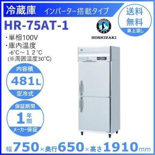 HR-75AT ホシザキ 業務用冷蔵庫 インバーター制御搭載 別料金にて 設置 入替 回収 処分 廃棄 クリーブランド