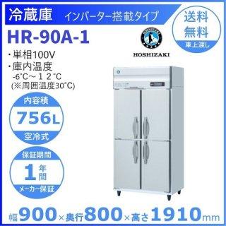 HR-90A ホシザキ 業務用冷蔵庫 インバーター制御搭載 別料金にて 設置 入替 回収 処分 廃棄 クリーブランド