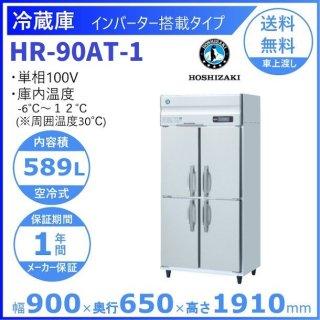 HR-90AT ホシザキ 業務用冷蔵庫 インバーター制御搭載 別料金にて 設置 入替 回収 処分 廃棄 クリーブランド