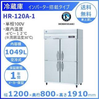 HR-120A ホシザキ 業務用冷蔵庫 インバーター制御搭載 別料金にて 設置 入替 回収 処分 廃棄 クリーブランド
