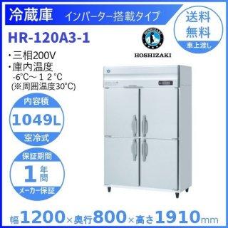 HR-120A3 ホシザキ 業務用冷蔵庫 インバーター制御搭載 別料金にて 設置 入替 回収 処分 廃棄 クリーブランド
