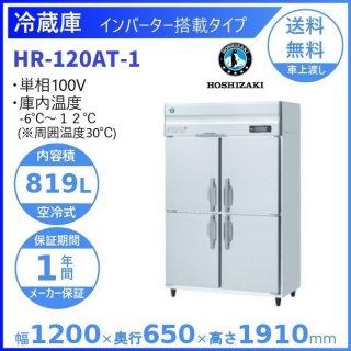 HR-120AT ホシザキ 業務用冷蔵庫 インバーター制御搭載 別料金にて 設置 入替 回収 処分 廃棄 クリーブランド