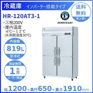 HR-120AT3 ホシザキ 業務用冷蔵庫 インバーター制御搭載 別料金にて 設置 入替 回収 処分 廃棄 クリーブランド