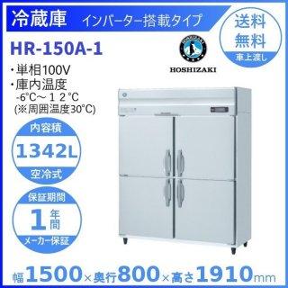 HR-150A ホシザキ 業務用冷蔵庫 インバーター制御搭載 別料金にて 設置 入替 回収 処分 廃棄 クリーブランド