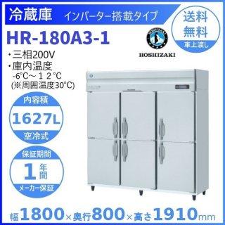 HR-180A3 ホシザキ 業務用冷蔵庫 インバーター制御搭載 別料金にて 設置 入替 回収 処分 廃棄 クリーブランド