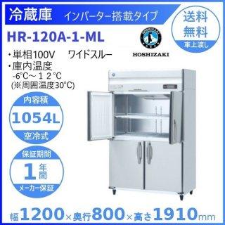 HR-120A-ML (新型番:HR-120A-1-ML) ホシザキ 業務用冷蔵庫 インバーター制御搭載 ワイドスルー 別料金にて 設置 入替 回収 処分 廃棄 クリーブランド