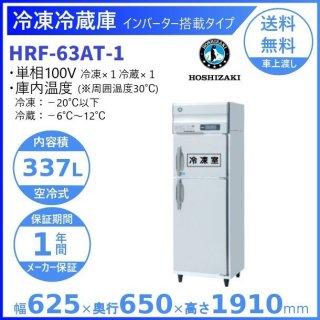 HRF-63AT (新型番:HRF-63AT-1) ホシザキ 業務用冷凍冷蔵庫 インバーター 業務用冷蔵庫 別料金にて 設置 廃棄