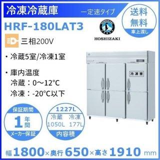 HRF-180LAT3 ホシザキ 業務用冷凍冷蔵庫 一定速タイプ 三相200V 業務用冷蔵庫 別料金にて 設置 入替 回収 処分 廃棄 クリーブランド