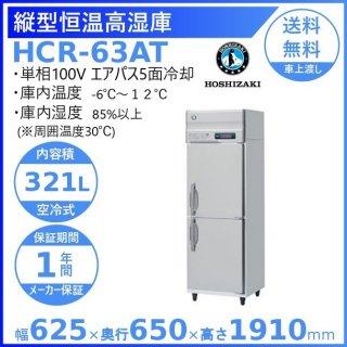 HCR-63AT ホシザキ 業務用恒温高湿庫 エアー冷却方式 業務用冷蔵庫 別料金にて 設置 入替 回収 処分 廃棄 クリーブランド