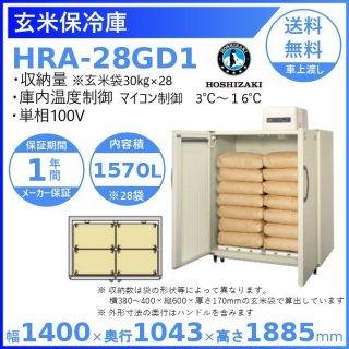 玄米保冷庫 ホシザキ HRA-28GD1 業務用冷蔵庫 別料金にて 設置 入替 回収 処分 廃棄 クリーブランド
