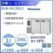 SUR-N1261J (旧型番:SUC-N1261J)パナソニック 冷蔵 コールドテーブル 1Φ100V  業務用冷蔵庫 別料金にて 設置 入替 回収 処分 廃棄 クリーブランド