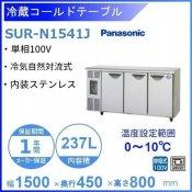 SUR-N1541J パナソニック 冷蔵 コールドテーブル 1Φ100V  業務用冷蔵庫 別料金にて 設置 入替 回収 処分 廃棄 クリーブランド
