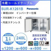 SUR-K1261B パナソニック 冷蔵 コールドテーブル 1Φ100V インバーター制御 業務用冷蔵庫 別料金にて 設置 入替 回収 処分 廃棄 クリーブランド